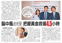 Dr. Lin Brings Critical Stroke Information to Chinese Community